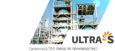 ULTRA-S Production Plant